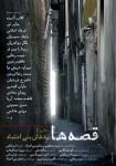 Tales film poster