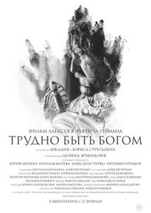 Trudno byt' bogom (Hard to Be a God) (Aleksei German, 2013)