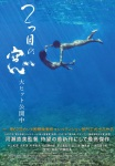 Still the Water film poster