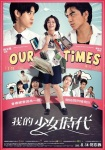 Our Times film poster