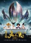 Mermaid film poster
