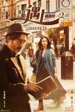 Beijing Yushang Xiyatu Zhi Bu Er Qingshu (Finding Mr Right 2 aka Book of Love) (Xiaolu Xue, 2016)