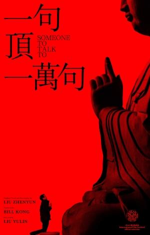 Yi ju ding yi wan ju (Someone to Talk To) (Yulin Liu, 2016)