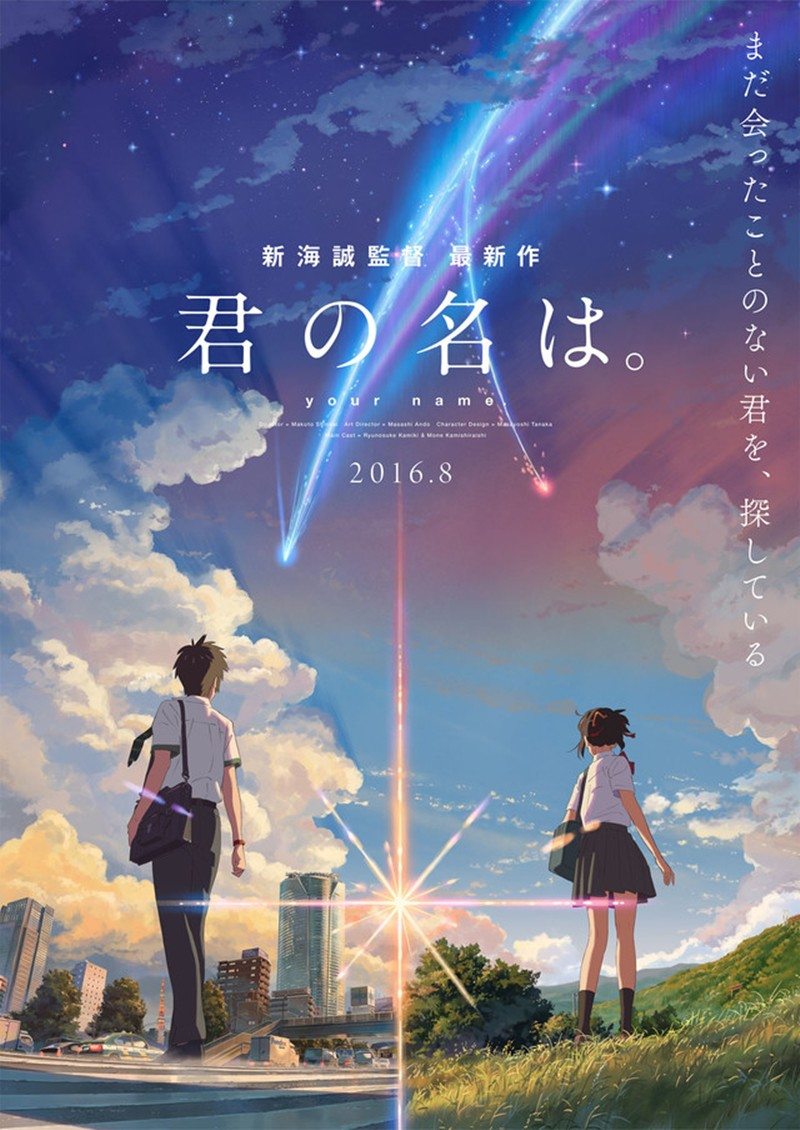 Kimi no na wa. (Your Name.) (Makoto Shinkai, 2016)
