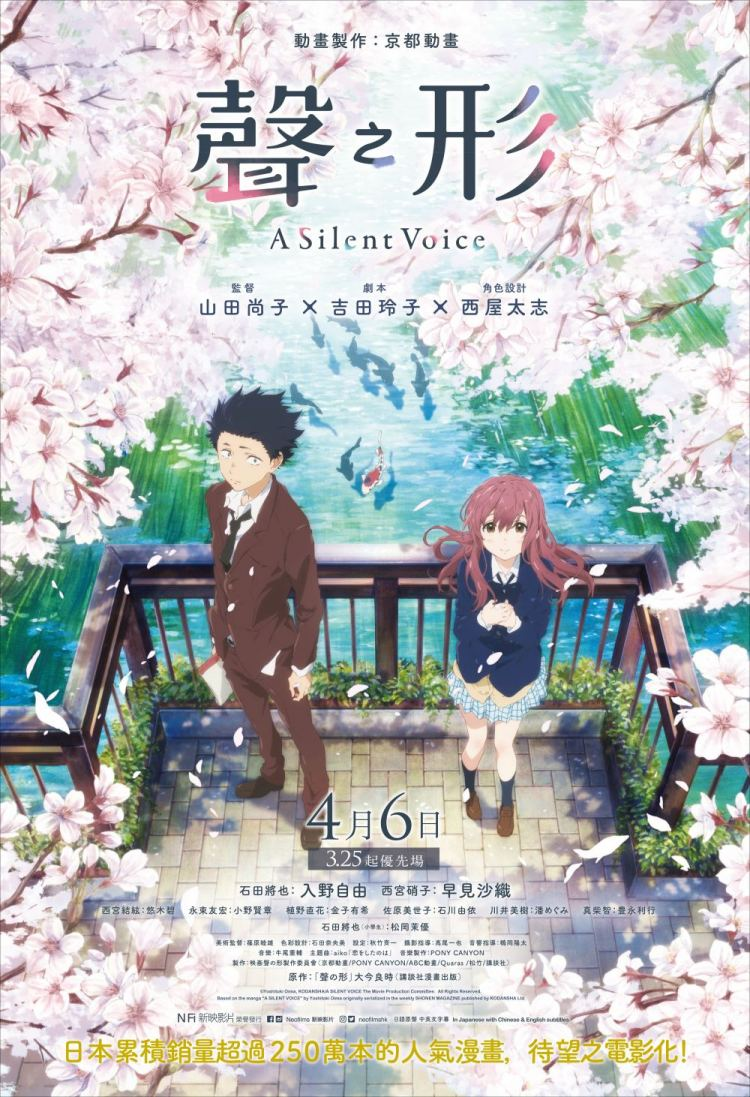 Koe no Katachi (A Silent Voice aka The Shape of Voice) (Naoko Yamada, 2016)