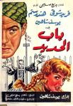 Cairo Station film poster