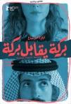 Barakah Meets Barakah film poster