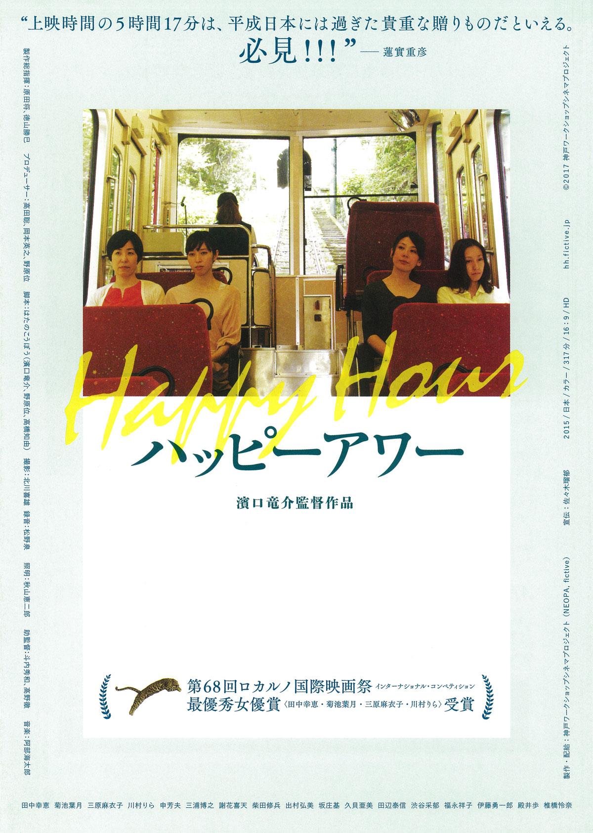 Happy Hour film poster