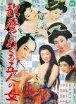 Utamaro and His Five Women film poster