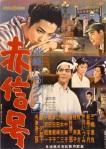Suzaki Paradise: Red Light film poster