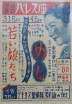 Repast film poster