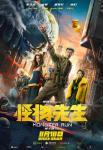 Monster Run film poster