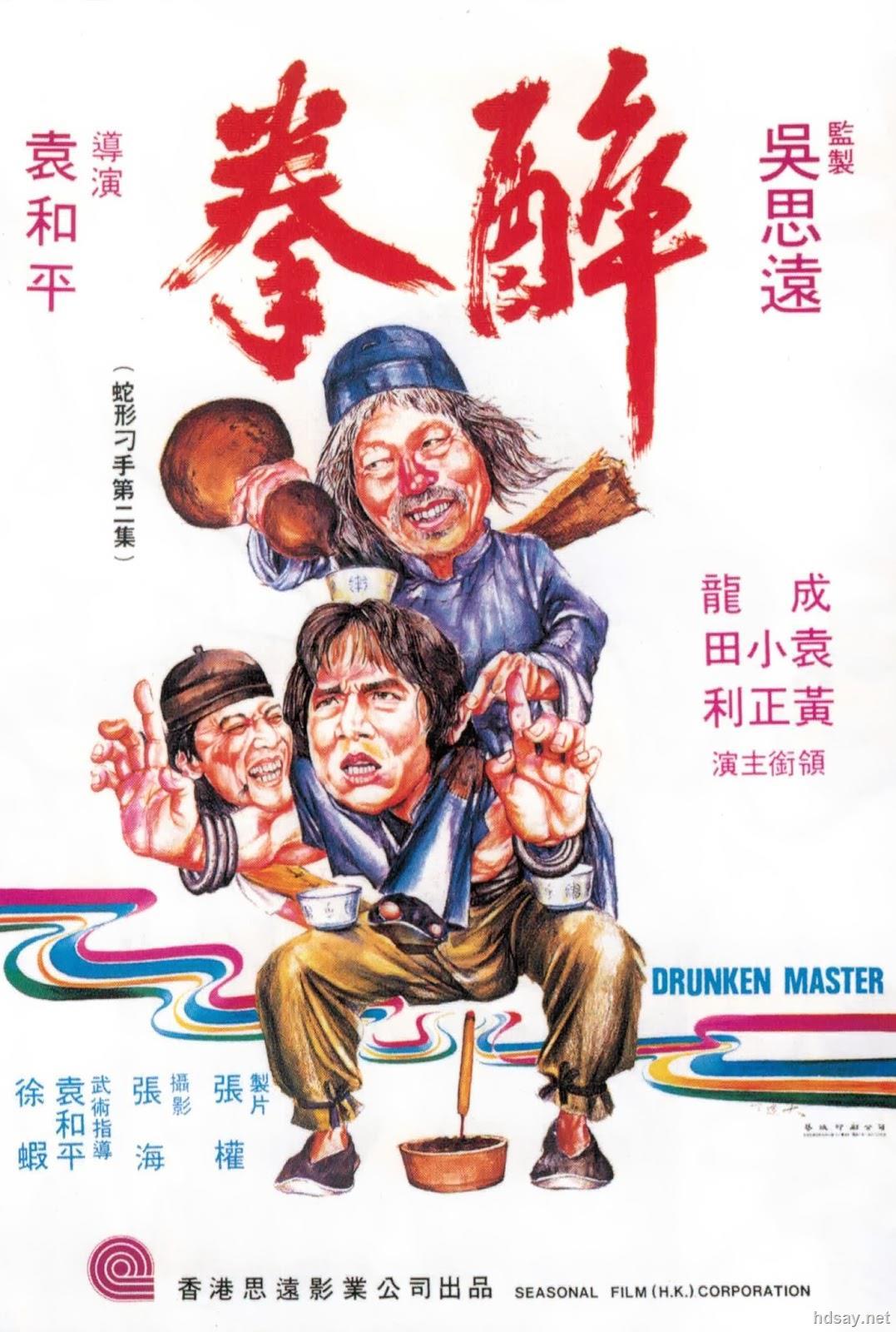 Zeoi Kyun (Drunken Master, 1978)